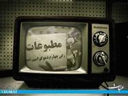 قانون مطبوعات در ایران-سایت عبارت