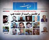 نمایندگان مازندران در مجلس دهم ـ سایت عبارت