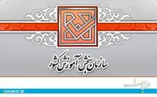 سازمان سنجش آموزش کشور -سایت عبارت