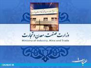 سازمان صنعت، معدن و تجارت مازندران-سایت عبارت