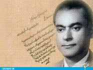 محمد معین-سایت عبارت