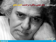احمد شاملو-سایت عبارت
