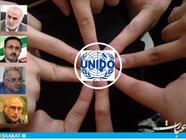 «یونیدو» سازمان توسعه صنعتی ملل متحد