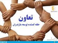 هفته تعاون در مازندران -سایت عبارت