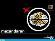 مهاجرت دانشجویان مازندران به خارج