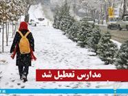 تعطیلی مدارس مازندران