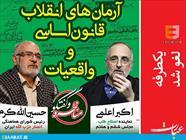 مناظره الله کرم و اعلمی در دانشگاه مازندران