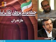 هیات رئیسه جبهه مردمی نیروهای انقلاب در مازندران