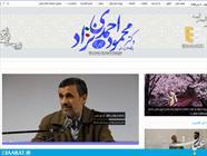سایت احمدی نژاد