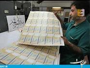 اسناد خزانه اسلامی مازندران