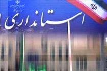 وزارت کشور و استانداری