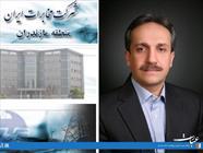 موسوی مخابرات مازندران