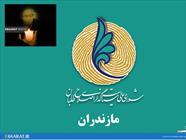 پیام تسلیت شورای سیاستگذاری اصلاح طلبان مازندران برای درخشنده+عبارت