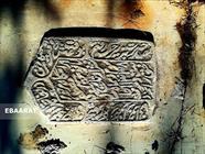 نمونه قبرهای قدیمی آرمگاه ملامجالدین ساری+عبارت
