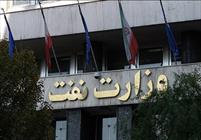 وزارت نفت+عبارت