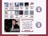 اسلامی استاندار مازندران و اولویت هایش + عبارت