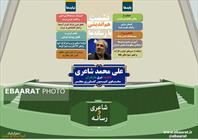 اینفوگرافیک مهمترین اظهارات علی محمدشاعری در نشست هم اندیشی با رسانه ها+عبارت