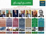 کارنامه سیاسی و مدیریتی مهندس محسن نریمان+عبارت