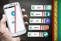 پیام رسان دخلی+عبارت