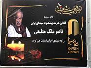 ناصر ملک مطیعی+عبارت