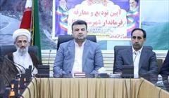 تودیع و معارفه توحیدی فرماندار نکا+عبارت