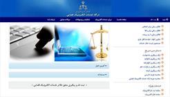 درگاه خدمات الکترونیک قوه قضاییه+عبارت