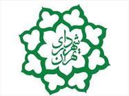 شهرداری تهران+عبارت