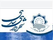 لوگوی شهرداری ساری+عبارت