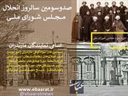 صدوسومین سالروز انحلال مجلس شورای ملی+عبارت