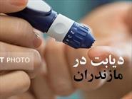 دیابت در مازندران+عبارت