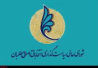 شورای عالی سیاست گذاری اصلاح طلبان+عبارت