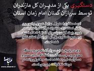 دستگیری یکی از مدیران کل مازندران+عبارت
