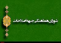 شورای هماهنگی جبهه اصلاحات