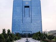 بانک مرکزی+عبارت