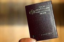گذرنامه + عبارت