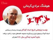 مرادی کرمانی+عبارت