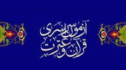 قرآن + عبارت