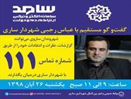 عباس رجبی سامد + عبارت