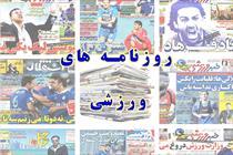 صفحه نخست روزنامه های ورزشی + عبارت