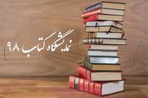نمایشگاه کتاب  + عبارت