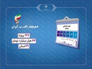 پویش الف ب ایران + عبارت
