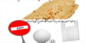 نانوایی + عبارت