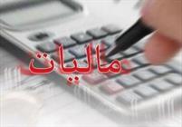 مالیات + عبارت