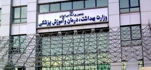 وزارت بهداشت + عبارت