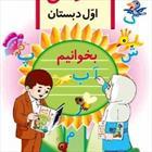 کتاب فارسی+عبارت