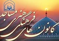مساجد کانون فرهنگی مساجد+عبارت