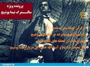 نیما یوشیج+عبارت