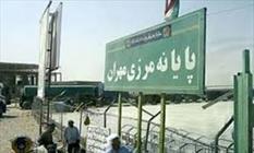 مرز مهران+عبارت