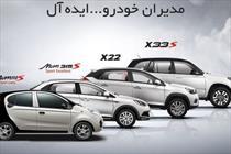 مدیران خودرو+عبارت