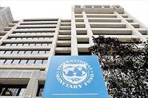 صندوق بینالمللی پول+عبارت